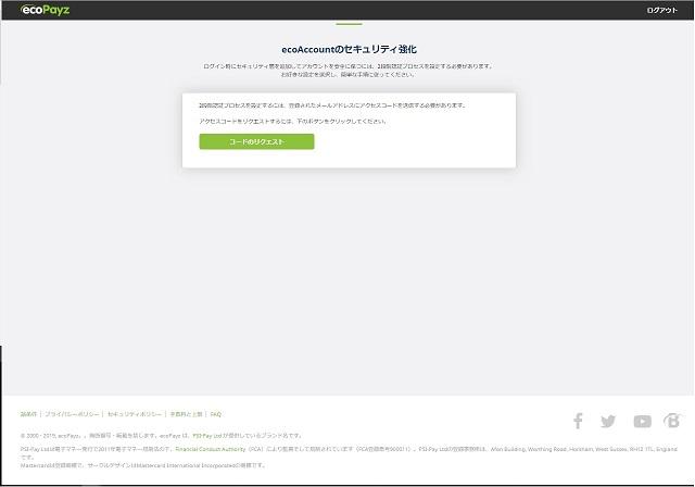 ecoPayzの登録方法3